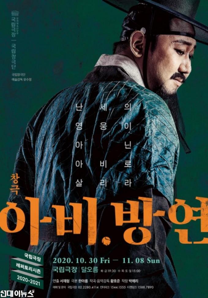 2020 국립창극단 레퍼토리_아비.방연 포스터.jpg