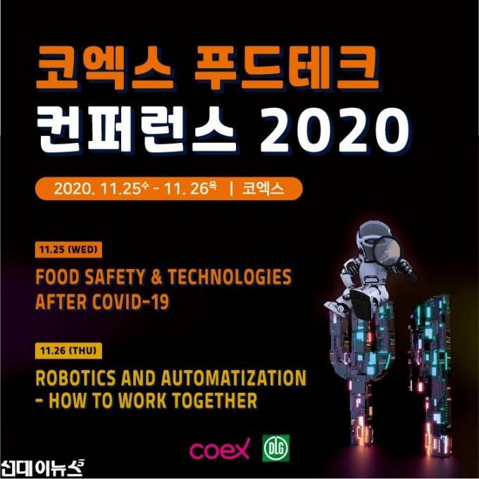 [이미지] 2020 코리아 푸드테크 컨퍼런스 홍보 이미지 (사진제공=코엑스 푸드위크).jpg