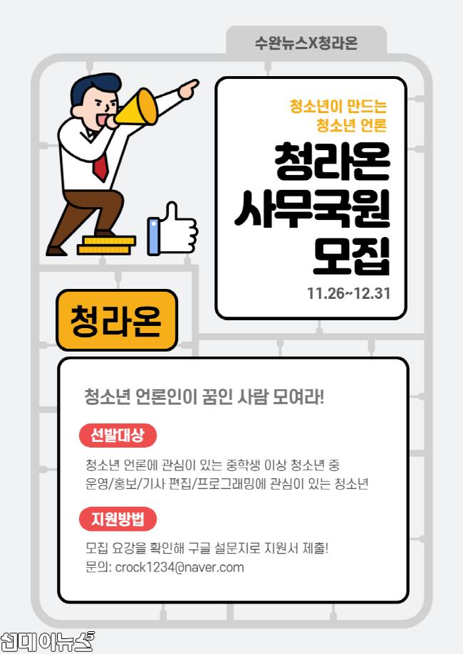 [크기변환]청라뉴스.png