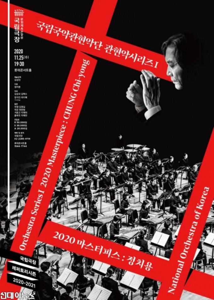 국립국악관현악단_2020 마스터피스_정치용_포스터.jpg