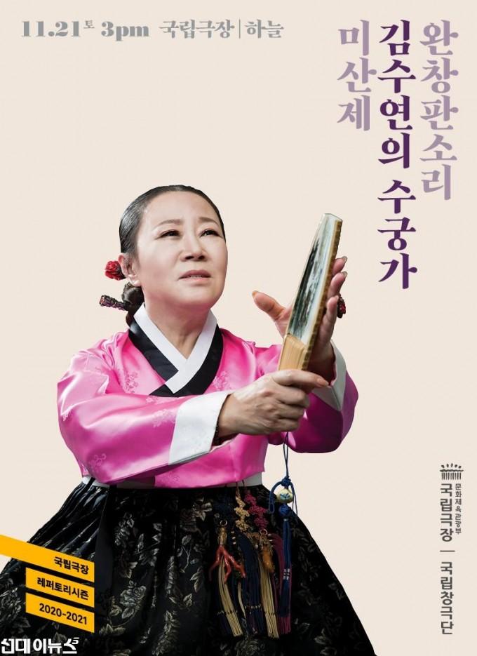 완창판소리_11월_김수연의 수궁가_포스터.jpg