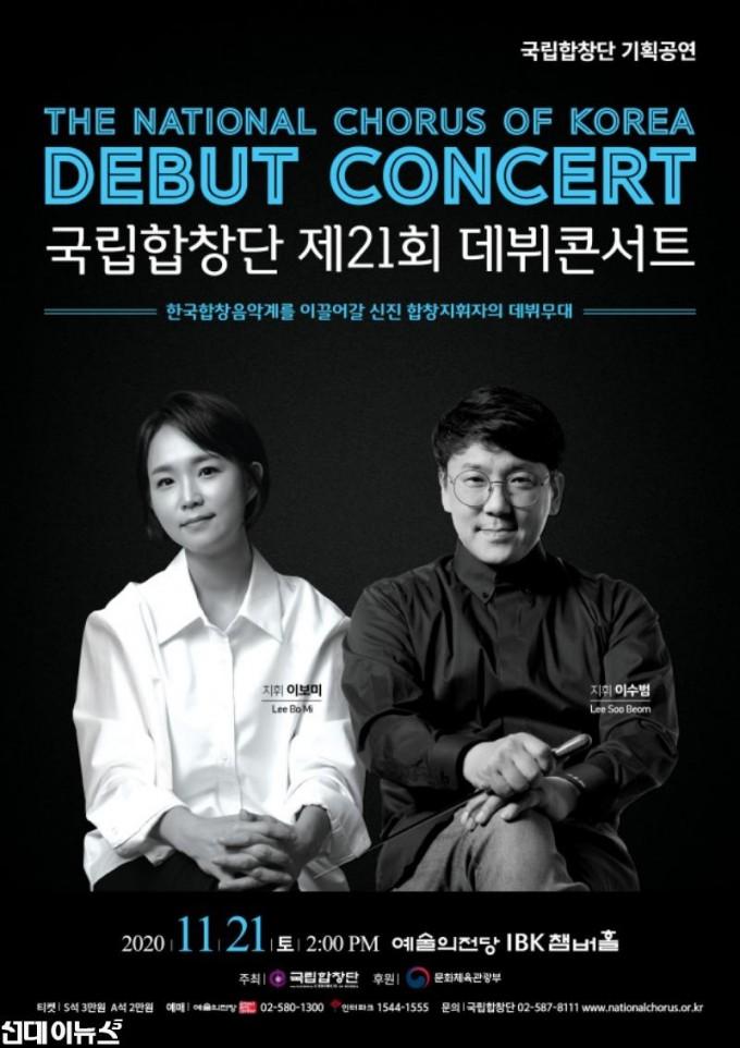[국립합창단 제21회 데뷔콘서트] 포스터.jpg