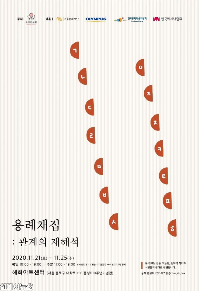[포스터] 전시