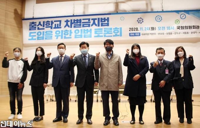 201124 출신학교 차별금지법 토론회334433.jpg