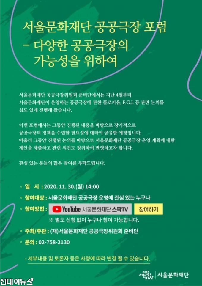 [포스터]서울문화재단 공공극장 포럼(1).jpg