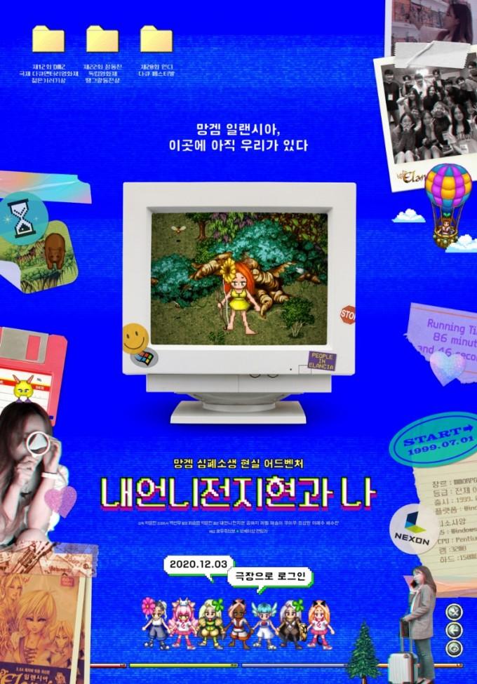 내언니전지현과 나_메인 포스터.jpg