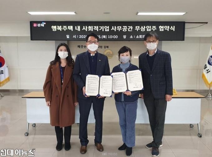 김해시, 진영2지구 행복주택 내 사무공간 무상임대 협약 체결.jpg