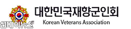 대한민국재향군인회.png