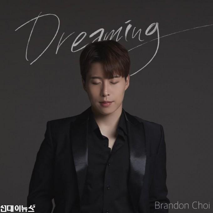 _브랜든 최 미니앨범 DREAMING 자켓 이미지_제공 또모.jpg