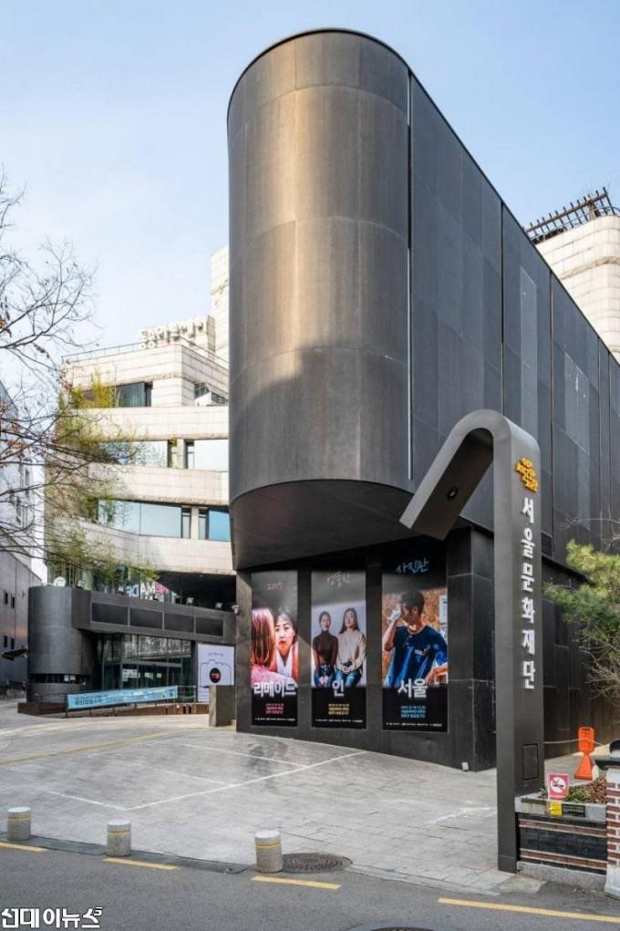 [사진1] 리모델링 이전의 서울문화재단 예술청 모습(구 동숭아트센터) (1).jpg