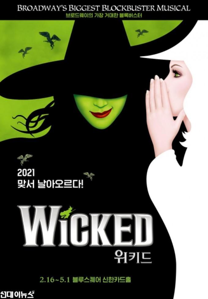 뮤지컬 위키드 포스터 (2월 16일 개막!).jpg