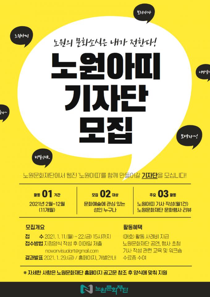 붙임1. 노원아띠 기자단 모집 포스터.png