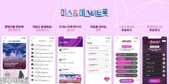 미스앤미스터트롯 앱 공식이미지 01.jpg
