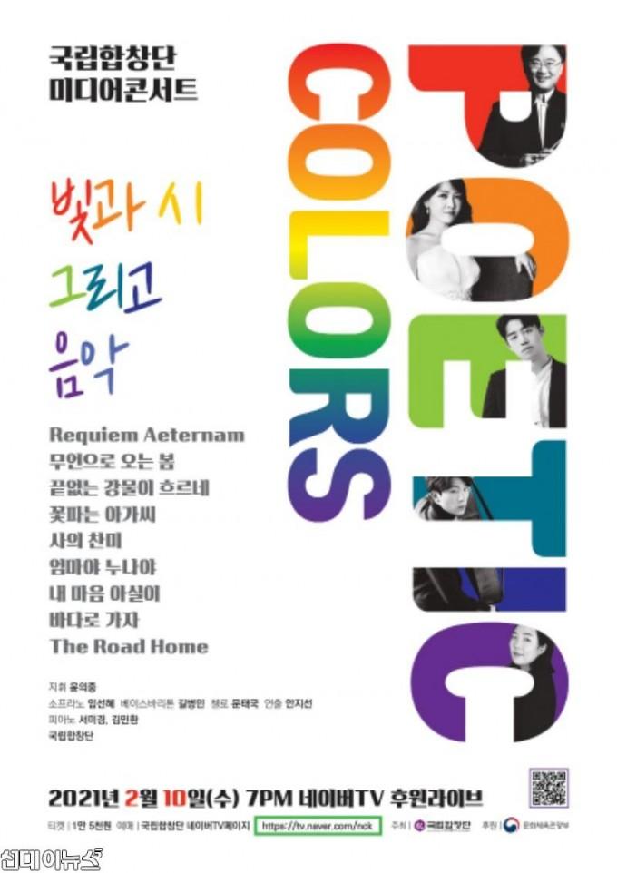 [포스터] 국립합창단 기획공연 미디어 콘서트_Poetic Colors.jpg
