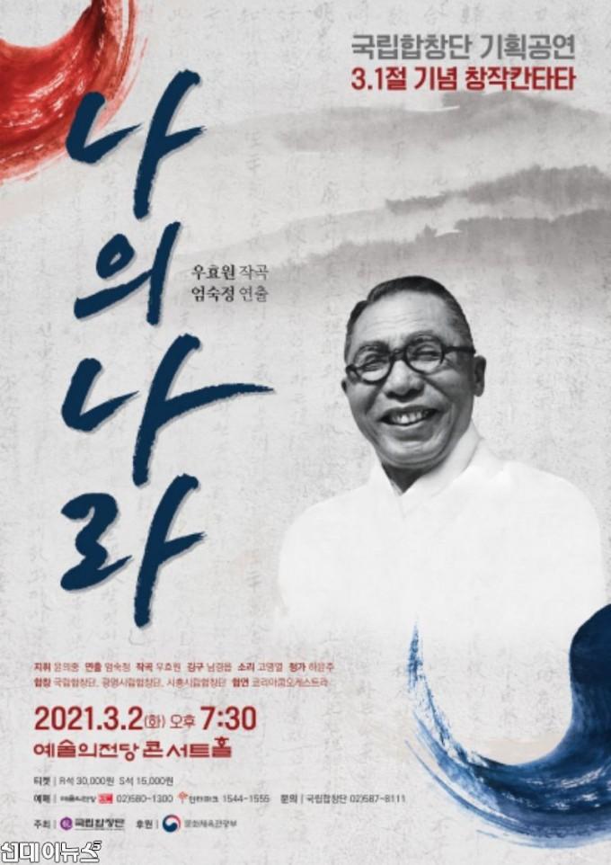 [포스터] 국립합창단 기획공연 3.1절 기념 창작칸타타 나의 나라.jpg