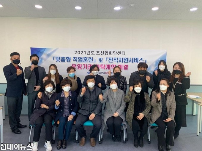 2021년 조선업희망센터 직업훈련 운영기관 협약식 개최.jpg