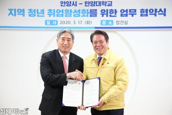 청년취업활성화-_안양시-안양대학교-업무협약-체결-01.jpg