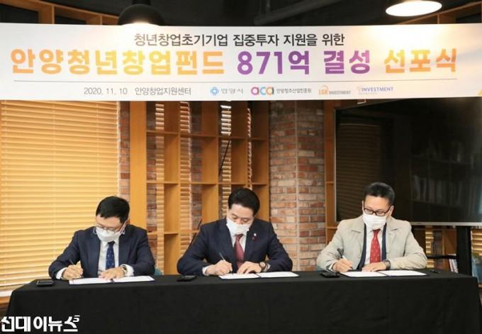 청년창업펀드-결성-혐약식(20.-11.-10).jpg