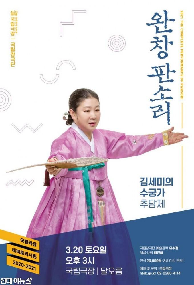 2021 완창판소리_3월 김세미의 수궁가_포스터.jpg