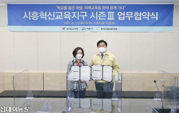 보도자료1-시흥혁신교육지구-시즌III-업무협약식-1.jpg