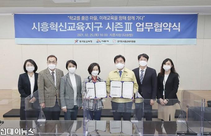 보도자료1-시흥혁신교육지구-시즌III-업무협약식-2.jpg
