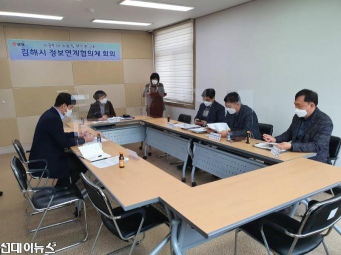 김해시, 아동학대 예방 정보연계협의체 회의 개최.jpg