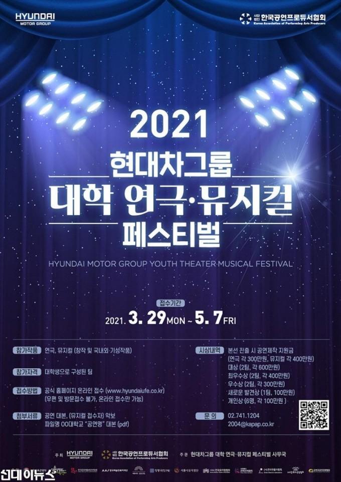 [첨부파일1] 2021현대차그룹대학연극·뮤지컬페스티벌_예선포스터.jpg