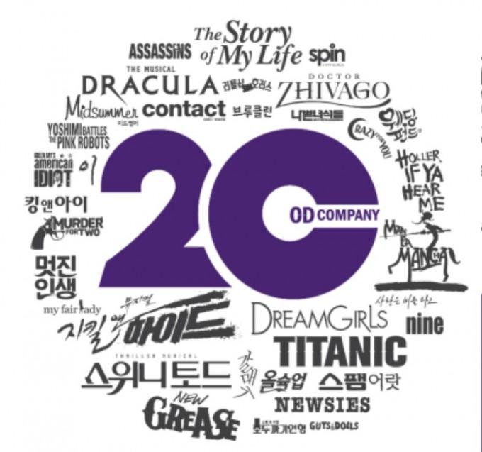 [오디컴퍼니] 창립 20주년_앰블럼 (제공. 오디컴퍼니(주)).jpg