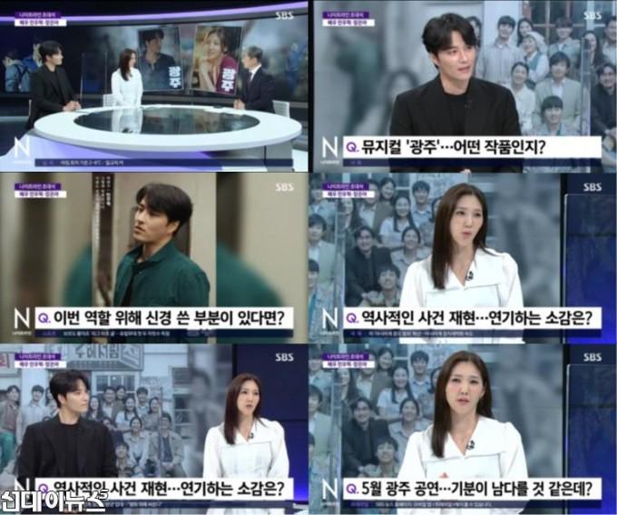 [뮤지컬 광주] 민우혁-장은아 SBS 나이트 라인 화면 캡쳐.jpg