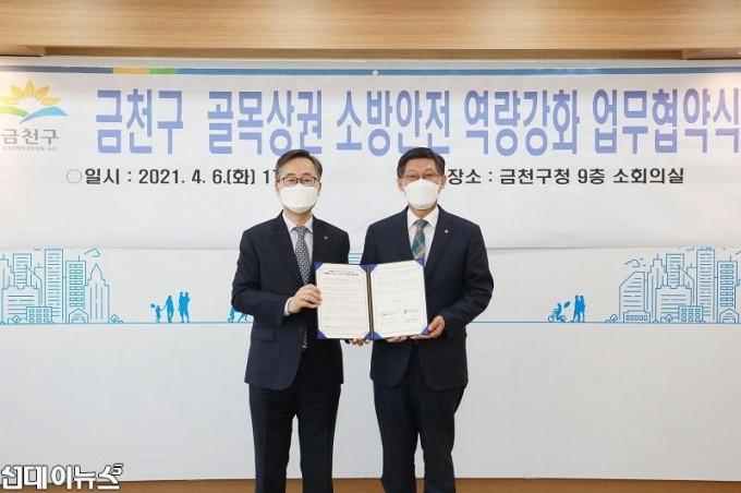 20210408[지역경제과]한국소방안전원과 업무협약 체결(사진)111.jpg