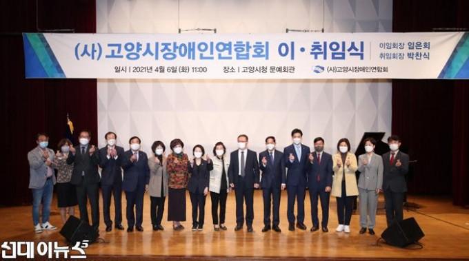(04.08.1차)3.(사)고양시장애인연합회,-이·취임식-개최-(1).jpg