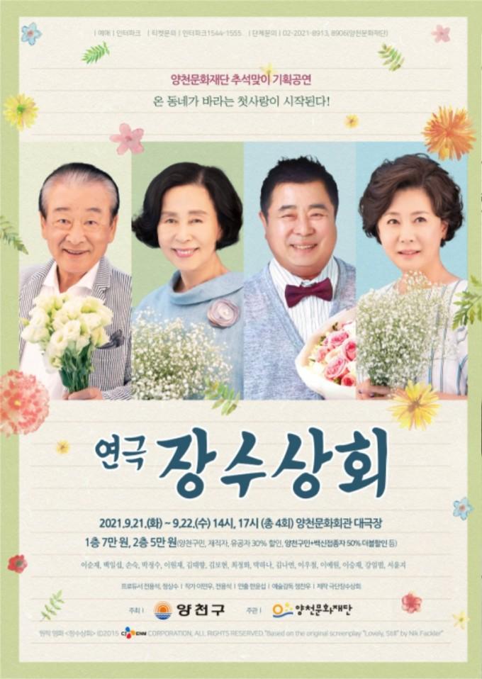 연극_장수상회_양천.jpg