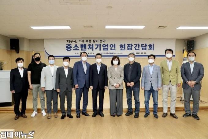 양금희 의원_중진공, 대구 북구 기업과 현장 간담회 개최111.jpg