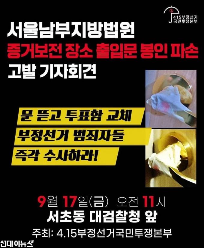210917_영등포을 출입문 봉인훼손 기자회견_카드뉴스_국투본_v1111.jpg