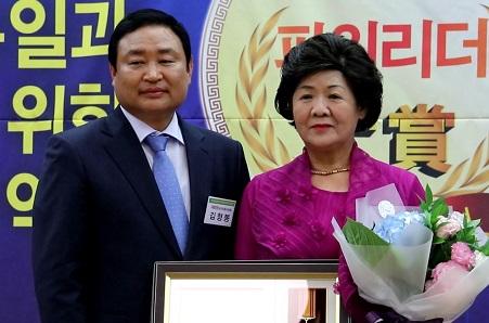 백경희 센터장, 제4회 대한민국 파워리더 대상 '2019 혁신경영대상' 수상