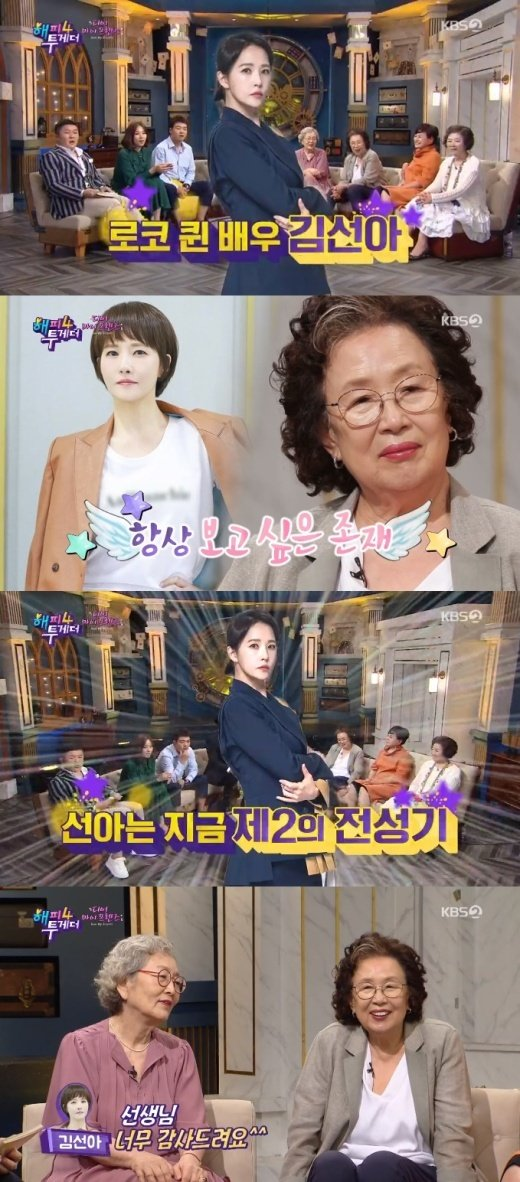 '해투4' 김선아, 나문희 위해 목소리 출연