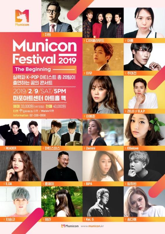 뮤니콘 페스티벌 2월 9일 개최