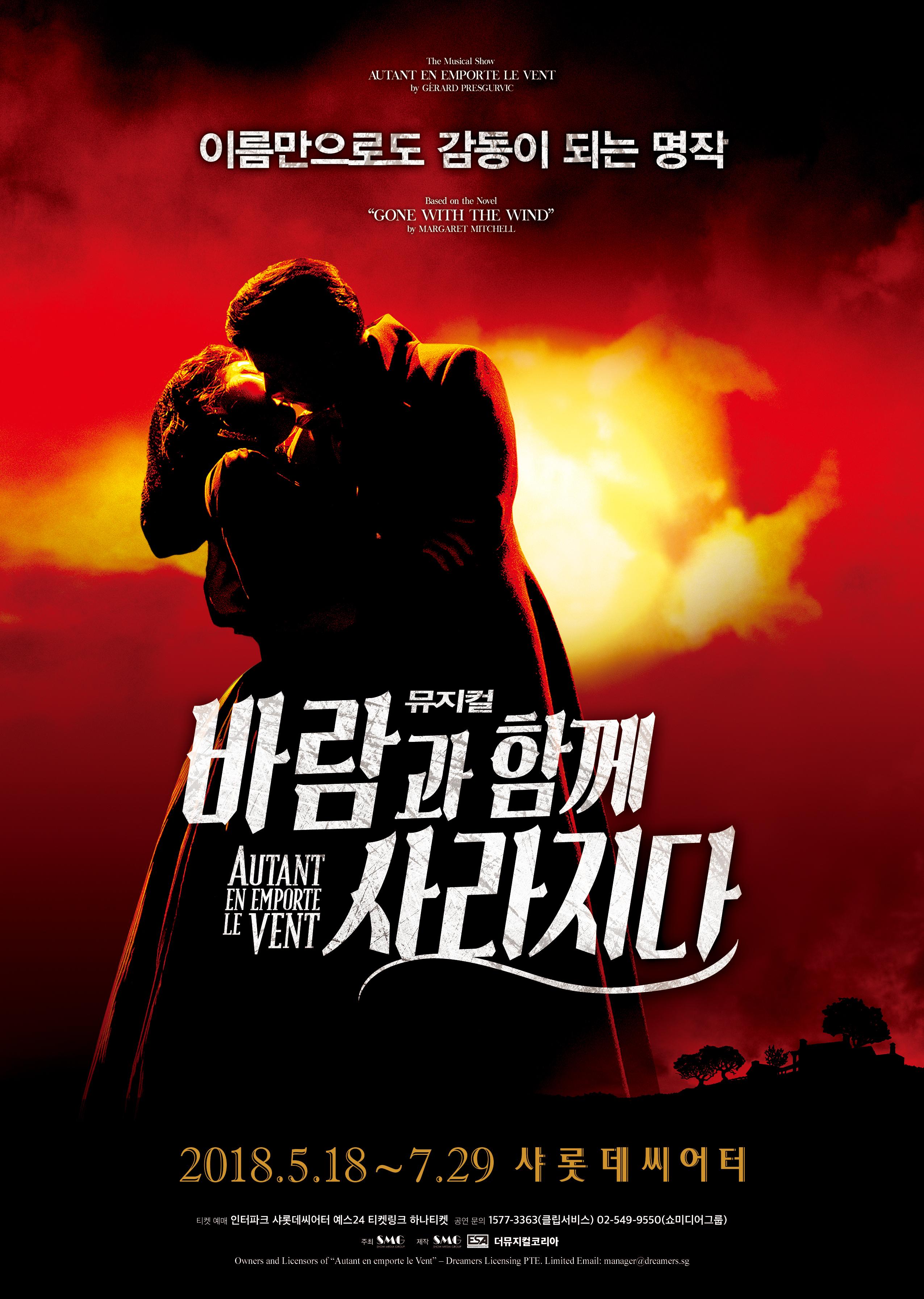 뮤지컬 '바람과 함께 사라지다', 한국 연출 브래드 리틀 합류