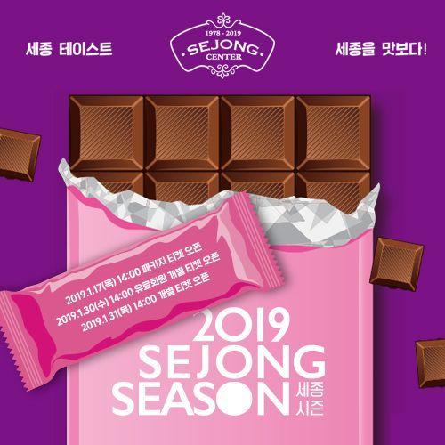 세종문화회관, '2019 세종시즌' 패키지 17일 판매