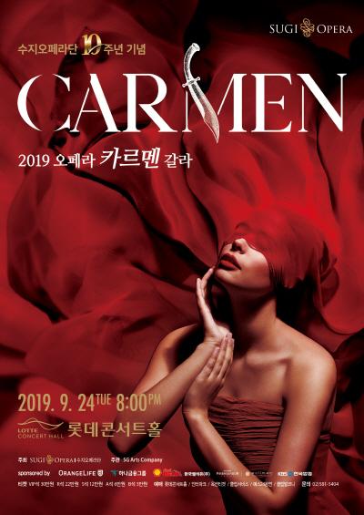 수지오페라단 10주년 기념 오페라 '카르멘' 갈라 연다