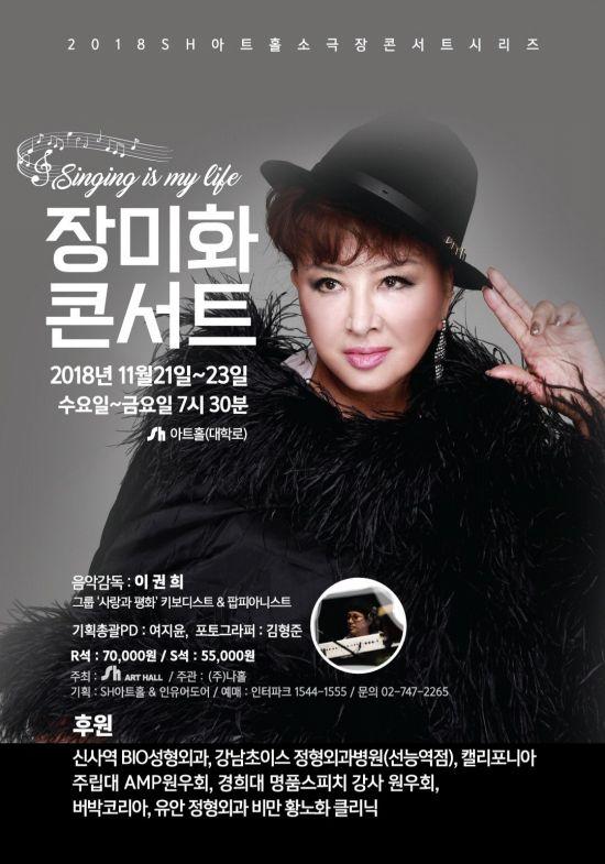 가수 장미화, 21~23일 대학로 단독 콘서트