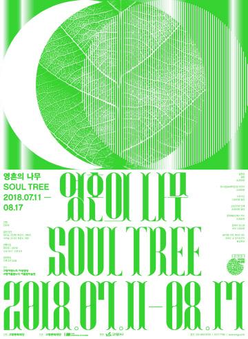 고양문화재단, '영혼의 나무 SOUL TREE'展 연다