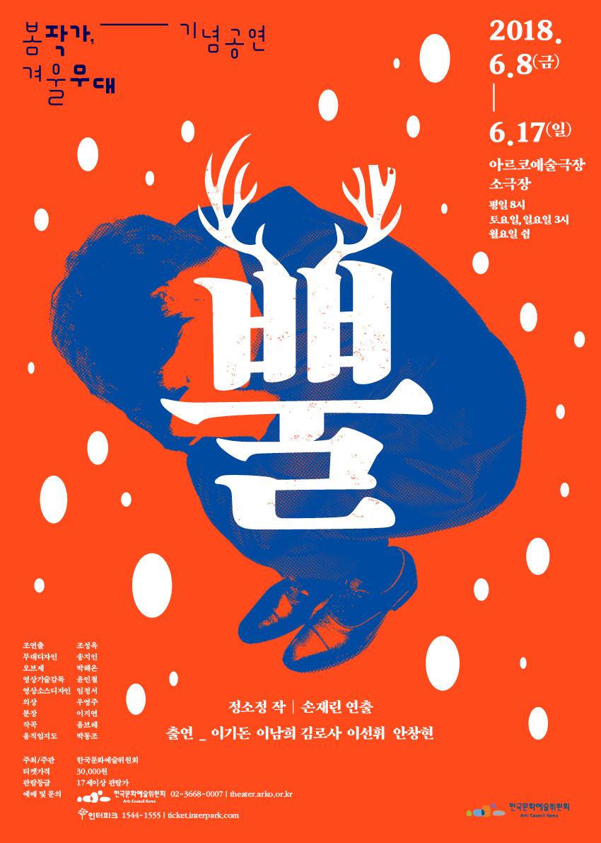 직장인 현실 다룬 연극 '뿔', 6월 8일 대학로 아르코예술극장 소극장 개막