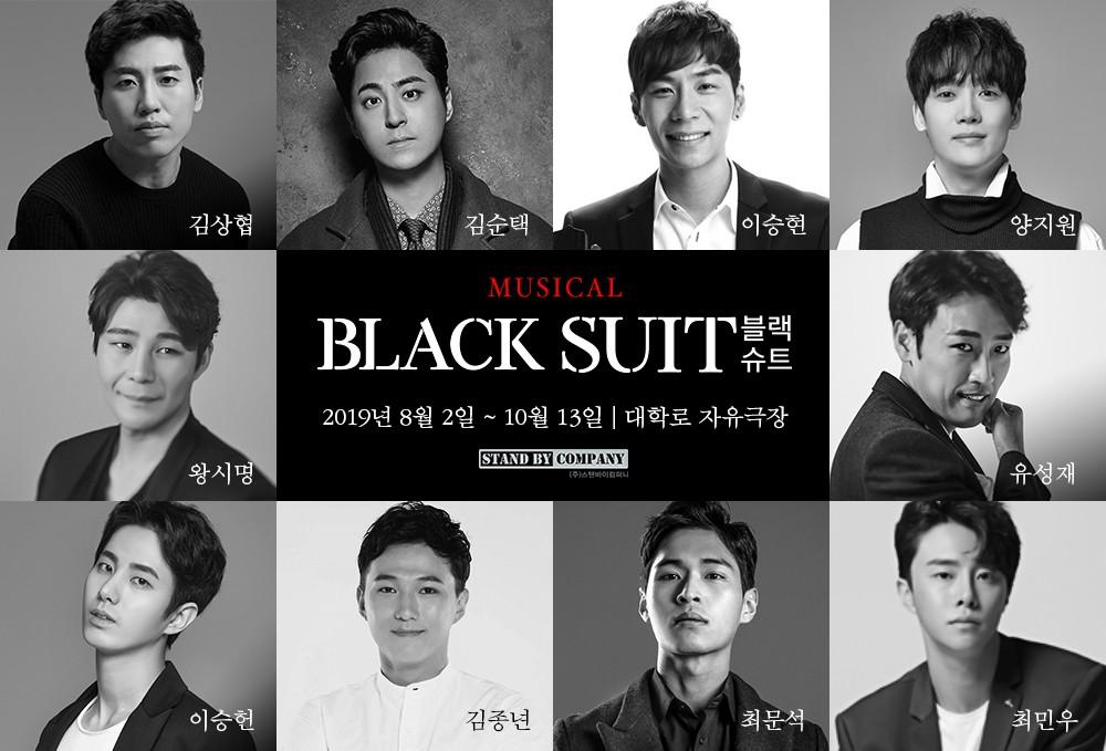 뮤지컬 '블랙 슈트', 이승현-유성재-왕시명-양지원 등 캐스팅