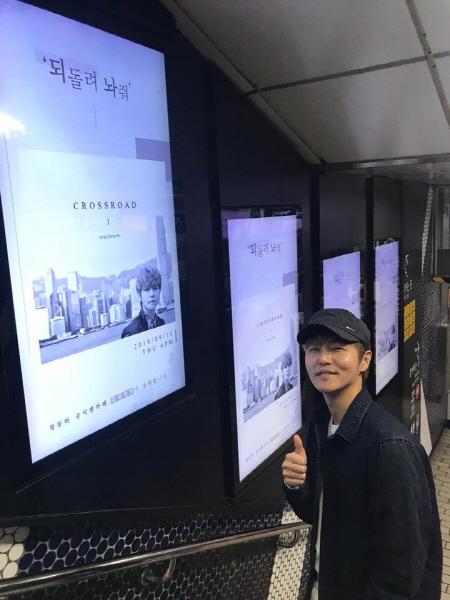 정동하, 팬 래핑버스 인증샷 공개