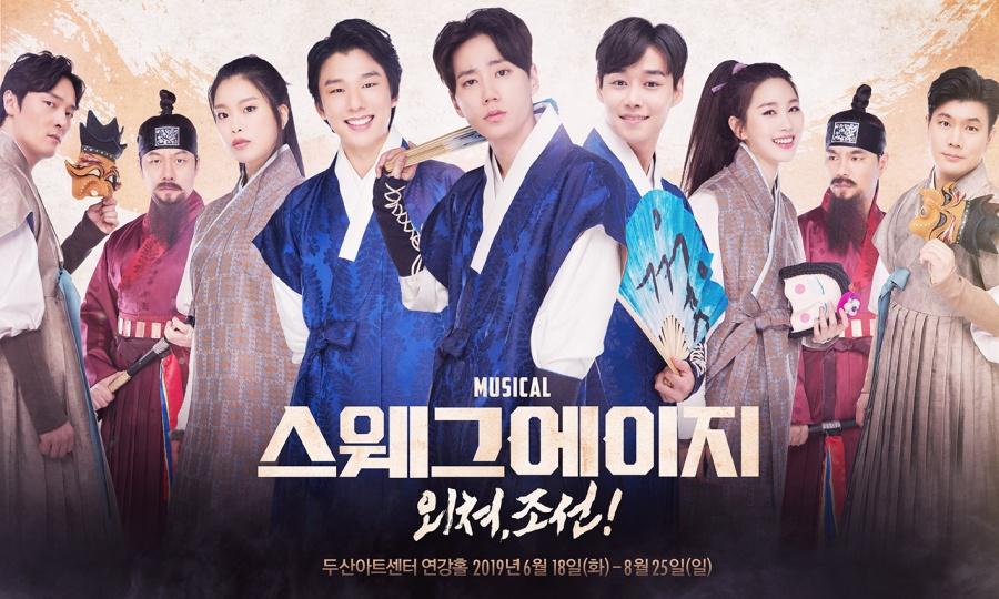 뮤지컬 '스웨그에이지: 외쳐, 조선!' 6월 개막...유키스 준-양희준-이휘종 등 출연