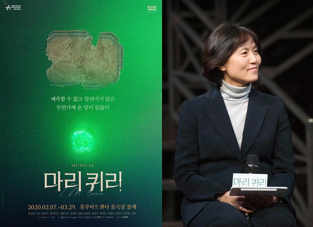 뮤지컬 '마리 퀴리', 물리학자 윤진희 교수와 함께하는 '별책부록' 영상 공개