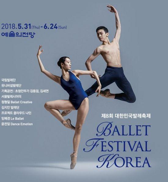 대한민국발레축제, 31일 예술의전당 개막