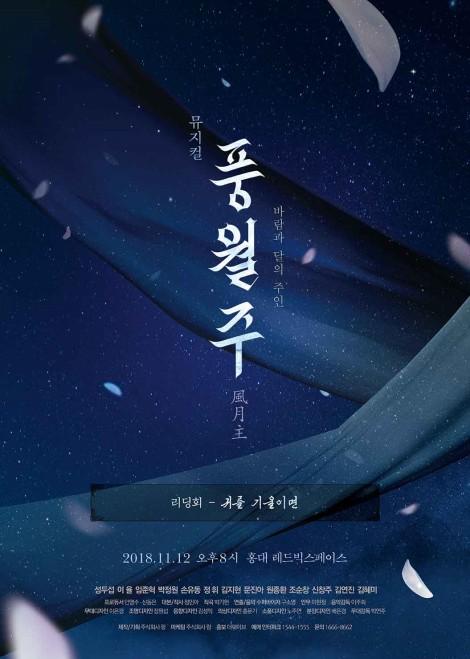 뮤지컬 '풍월주', 11월 12일 리딩회 '귀를 기울이면' 개최
