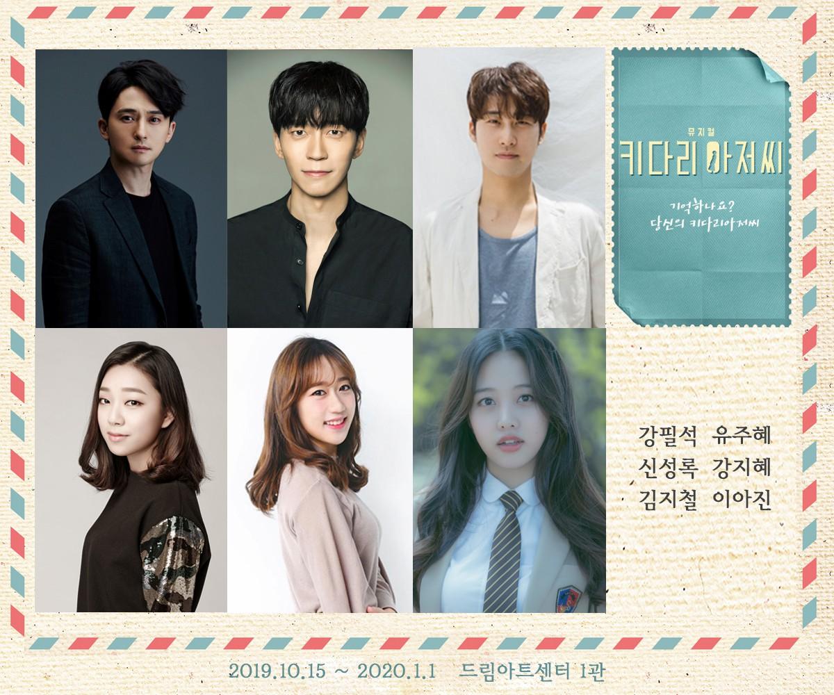 뮤지컬 '키다리 아저씨', 10월 15일 대학로 개막